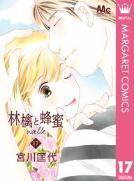 林檎と蜂蜜walk 17 冊セット 最新刊まで