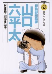 総務部総務課 山口六平太(63) 漫画