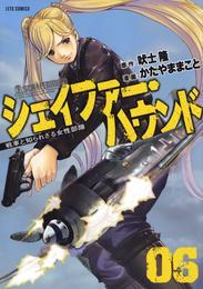 シェイファー・ハウンド 6巻 漫画