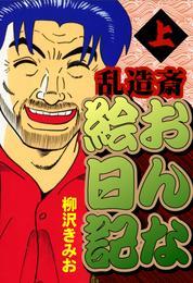 乱造斎おんな絵日記(上) 漫画