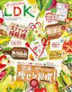 LDK (エル・ディー・ケー) 2021年6月号 漫画