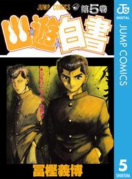 幽★遊★白書 5 漫画