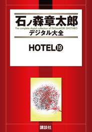 HOTEL(19) 漫画