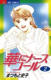 華にナースコール(2) 漫画
