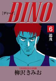 DINO(6)追及 漫画