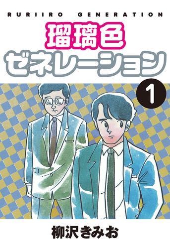 瑠璃色ゼネレーション(1) 漫画
