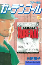 カーテン・コール(20) 漫画
