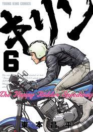 キリンThe Happy Ridder Speedway 6 漫画
