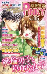 恋愛宣言PINKY vol.15 漫画