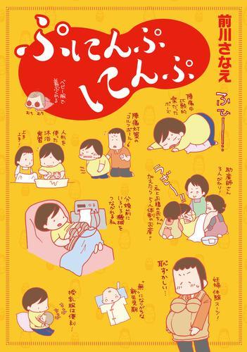 ぷにんぷにんぷ 漫画
