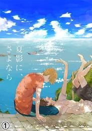夏影に、さよなら(1) 漫画