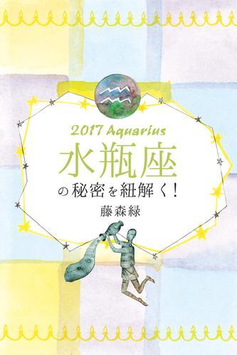 2017年の水瓶座の秘密を紐解く! 漫画