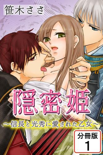 隠密姫~信長と光秀に愛された乙女~ 【分冊版】(1) 漫画