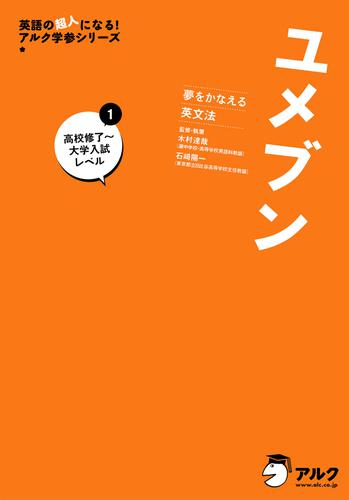 [音声DL付]夢をかなえる英文法 ユメブン1 高校英語修了~大学入試レベル――英文法、長文、リスニング、英作文のキムタツ式トレーニング―― 漫画