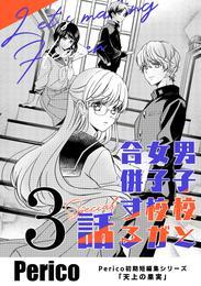 男子校と女子校が合併する話 Perico初期短編集シリーズ「天上の果実」 3 special