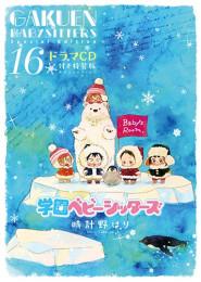学園ベビーシッターズ(16) ドラマCD付き特装版