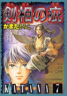 KATANA (1-7巻 全巻) 漫画