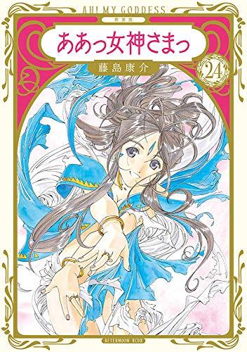 新装版 ああっ女神さまっ(1-24巻 全巻) 漫画