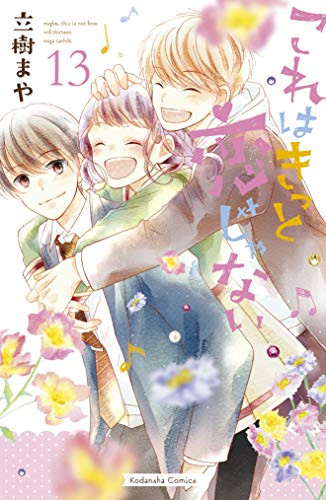 これはきっと恋じゃない (1-10巻 最新刊) 漫画