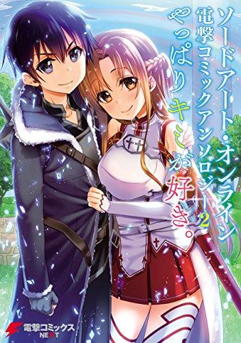 ソードアート・オンライン 電撃コミックアンソロジー 彼と剣と彼女と恋と。 漫画