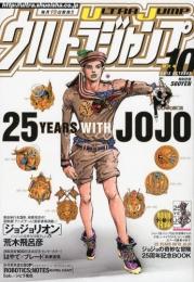 【雑誌】ウルトラジャンプ 2012年10月号 ジョジョの奇妙な冒険 25周年BOOK付