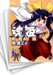 【中古】魂・姫 (1-7巻) 漫画