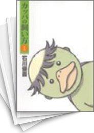 【中古】カッパの飼い方 (1-15巻) 漫画