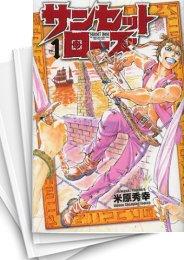 【中古】サンセットローズ (1-21巻) 漫画