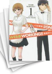 【中古】WEB版 WORKING!! (1-6巻 全巻) 漫画