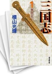 【中古】三国志 [文庫版] (1-30巻) 漫画