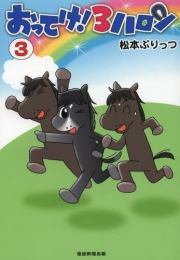 おってけ!3ハロン 漫画