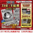 ワンピース THE手配書コレクション 漫画