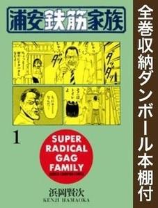 【全巻収納ダンボール本棚付】浦安鉄筋家族セット 漫画