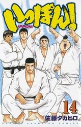 いっぽん! 14 冊セット全巻 漫画