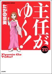 主任がゆく! 20巻 漫画