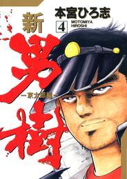 新・男樹 第4巻 漫画
