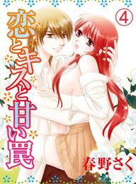 恋とキスと甘い罠(4) 漫画