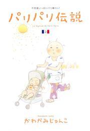 パリパリ伝説 (2) 漫画