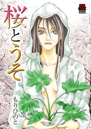 桜とうそ 漫画