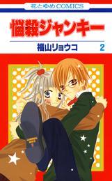 悩殺ジャンキー 2巻 漫画
