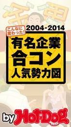 バイホットドッグプレス 有名企業合コン人気勢力図 2014年 12/19号 漫画