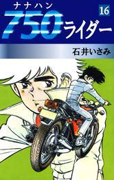 750ライダー(16) 漫画