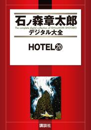 HOTEL(20) 漫画