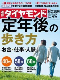 週刊ダイヤモンド 17年9月2日号 漫画