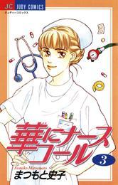 華にナースコール(3) 漫画