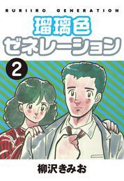 瑠璃色ゼネレーション(2) 漫画