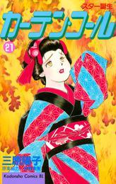 カーテン・コール(21) 漫画