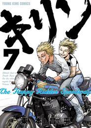 キリンThe Happy Ridder Speedway 7 漫画