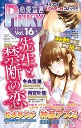 恋愛宣言PINKY vol.16 漫画