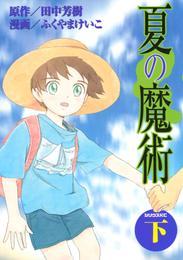 夏の魔術(下) 漫画
